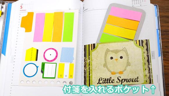 ほぼ日手帳やEDiT手帳で簡単にできる付箋の収納術!ポケットを作る