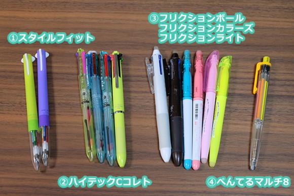 ほぼ日手帳カラーペン裏移り比較 ペン4選