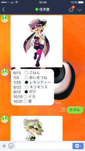 任天堂公式LINEアカウントキノピオくんスプラトゥーンキャラクター