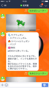 任天堂公式LINEアカウントキノピオくんスプラトゥーンブキシューター