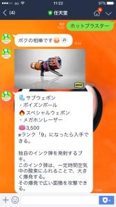 任天堂公式LINEアカウントキノピオくんスプラトゥーンホットブラスター