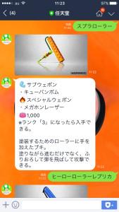 任天堂公式LINEアカウントキノピオくんスプラトゥーンブキローラー
