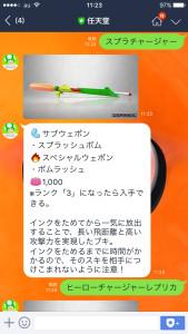 任天堂公式LINEアカウントキノピオくんスプラトゥーンブキチャージャー