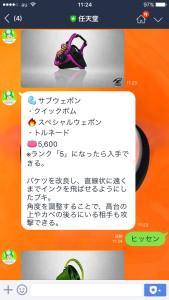 任天堂公式LINEアカウントキノピオくんスプラトゥーンブキスロッシャー