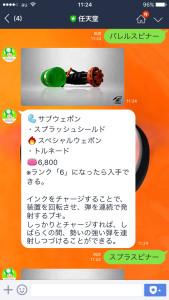 任天堂公式LINEアカウントキノピオくんスプラトゥーンブキスピナー