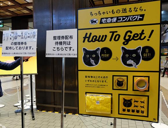 巨大クロネコ仙台駅前整理券配布