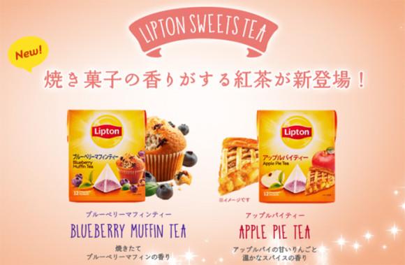 リプトンスイーツティー焼き菓子の香りがする紅茶