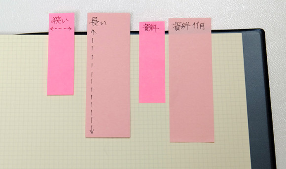 見出しに便利な無印の再生紙インデックス付箋!普通の付箋だと長い