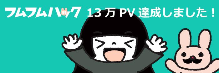 フムフムハック10月13万PV達成!