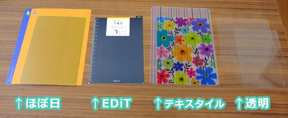 手帳ノートの下敷比較!ほぼ日・エディット・テキスタイル・透明下敷を比較してみた!
