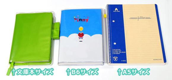 手帳ノートの下敷比較!ほぼ日・エディット・ノートのサイズのイメージ