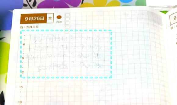 手帳ノートの下敷比較!裏移りチェック