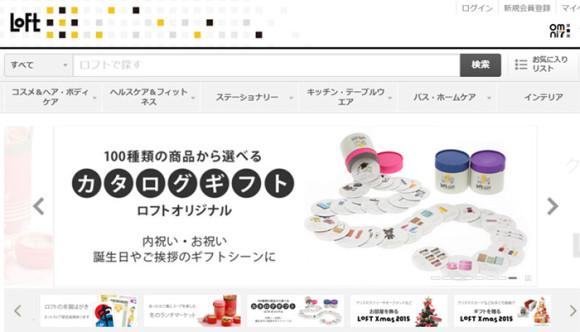 LoFt通販(ロフト オムニ7)