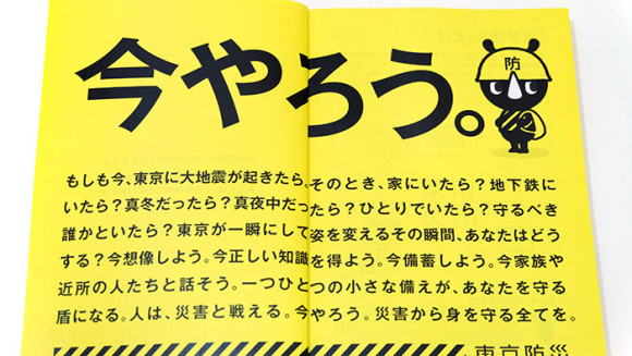 東京防災ブックの中身「いまやろう」