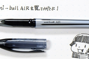 新感覚!万年筆みたいな書き心地のuni-ball AIR ユニボール エア