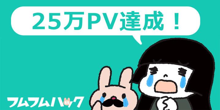 フムフムハック25万PV達成!ありがとうスペシャル