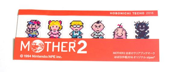ほぼ日手帳2016!MOTHER2のキャラクター勢ぞろいの「CAST」MOTHER2 おまけクリアブックマーク