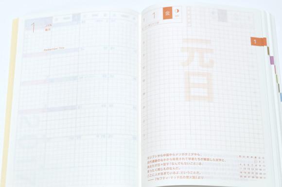 ほぼ日手帳2016!MOTHER2のキャラクター勢ぞろいの「CAST」ほぼ日手帳トビラ