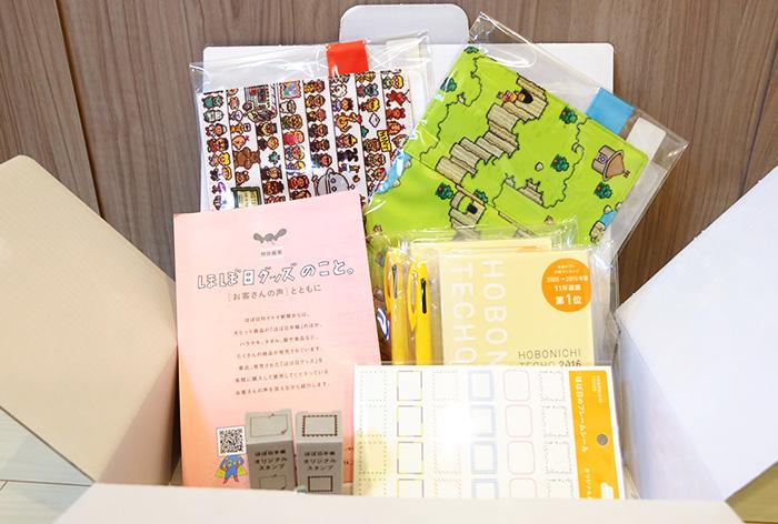 ほぼ日ストアから「ほぼ日手帳2016」が届いた!開封してみるよ!