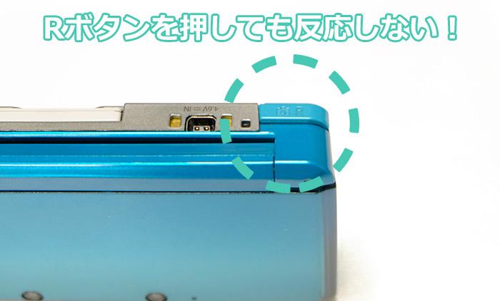 3DSのLRボタンが利かなくなった時の対処法!Rボタン反応しない