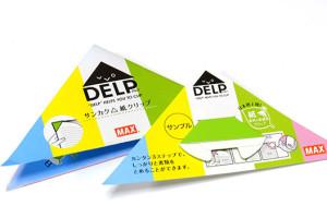 紙素材の新感覚クリップ「DELP」(デルプ)を使ってみた!