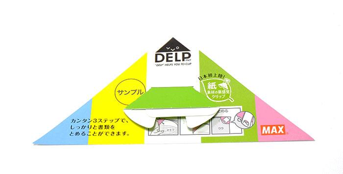 紙素材の新感覚クリップ「DELP」(デルプ)を使ってみた!サンプルGET