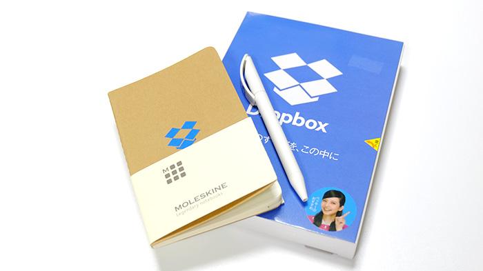 POSA版!3年使える Dropbox Pro(ドロップボックス プロ)を購入したよ!おまけ付き