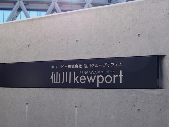 キューピー「マヨテラス」仙川キューポート