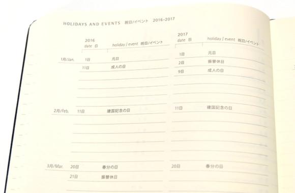moleskine(モレスキン)4月始まり日本語ダイアリーHOLIDAYS AND EVENTS(祝日/イベント)ページ