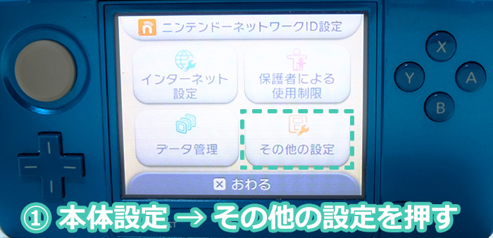 ニンテンドー3DS(3DSLL)からNewニンテンドー3DS(New3DSLL)への引っ越しするよ!本体設定
