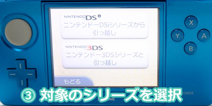ニンテンドー3DS(3DSLL)からNewニンテンドー3DS(New3DSLL)への引っ越しするよ!引っ越すシリーズを選択