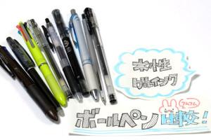 水性・ゲルインクボールペンの書き心地・裏移り比較!