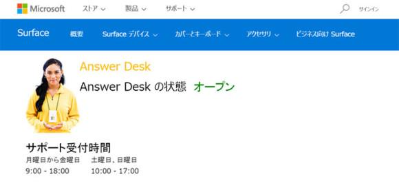Surface pro3のキーボードとUSBが認識しない・動かない時の対処法