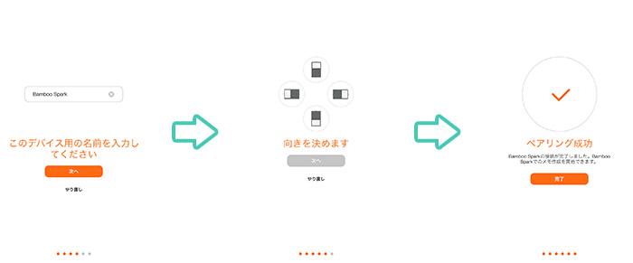 BambooSparkアプリの初期設定・セットアップ