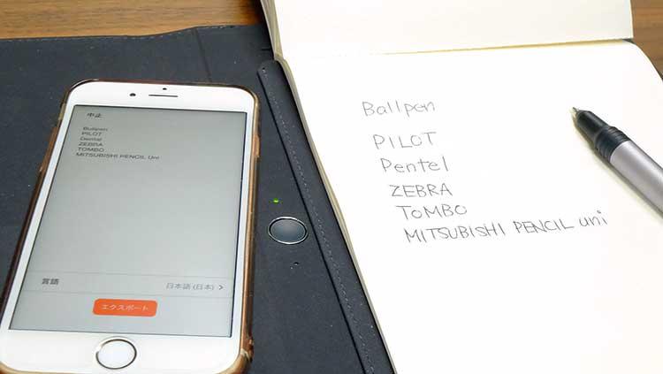 BambooSparkは手書き文字を認識してテキスト変換できるらしい
