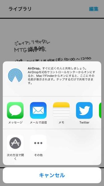 BambooSparkメールやメッセージツイッターに文字データは送れる