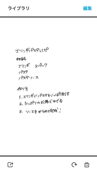 BambooSpark文字データ レシピにも!