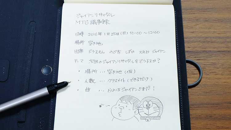 BambooSparkば手書き文字を認識してデータ化してくれる