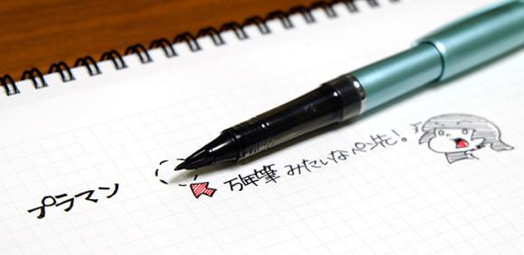 ぺんてるトラディオ・プラマンペン万年筆みたいなペン先が特徴的