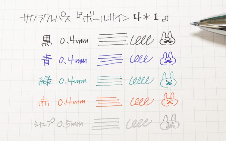 サクラクレパスの多機能ボールペンフォーバイワンは4色+シャープペン