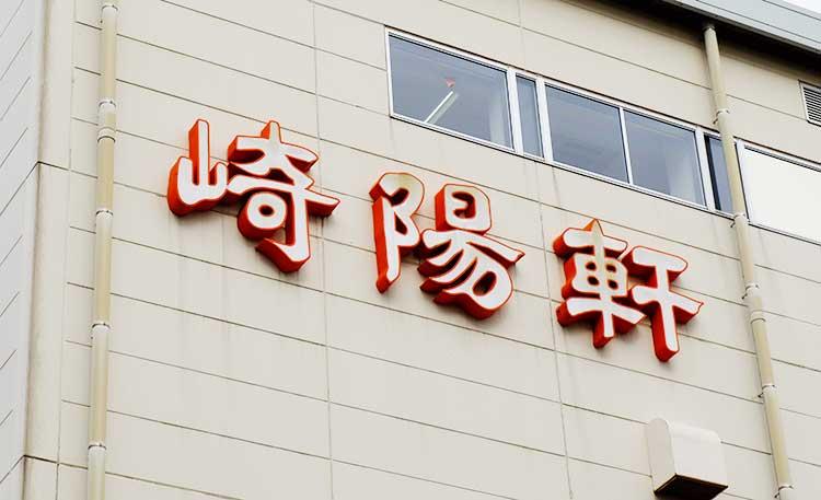 崎陽軒工場見学に行ってきた「崎陽軒横浜工場」