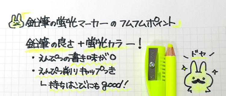 クツワ鉛筆削り付き蛍光ペン「鉛筆の蛍光マーカー」フムフムポイント