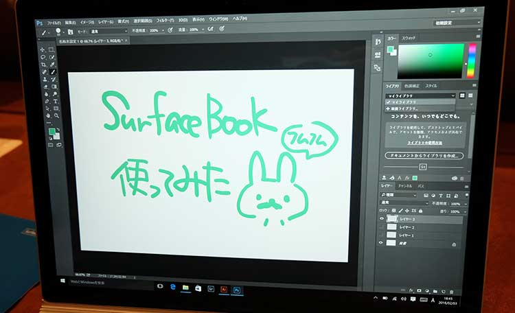 Surface Book photoshopはどう?