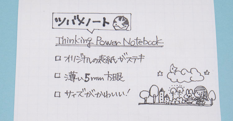 Thinking Power Notebook 使ってみた感想