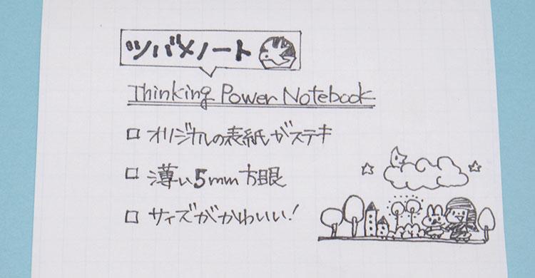 Thinking Power Notebook 使ってみた感想