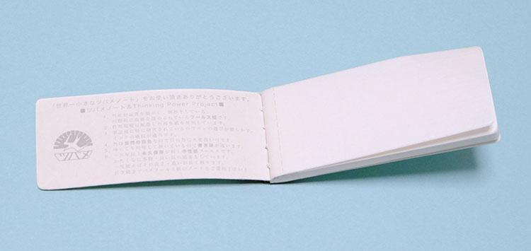 Thinking Power Notebook 一番小さいミントサイズ
