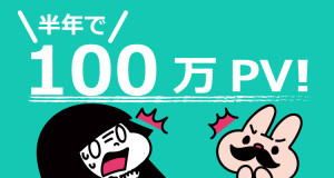 フムフムハック100万PV達成記念!