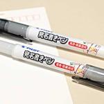 年賀状やハガキの住所が書きやすい!宛名ペン