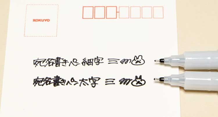 年賀状やハガキの住所が書きやすい!宛名ペン細字・太字