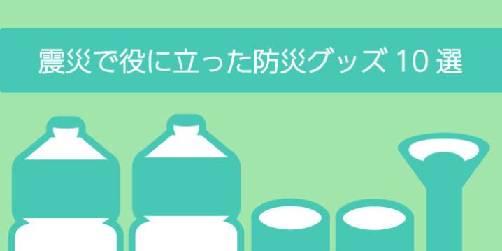 実際に震災で役に立った「防災グッズ・非常食」10選!
